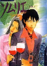 The cover of the manga, Sommelier.