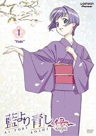 Ai Yori Aoshi, or Bluer than Indigo, brings true heart and humor to this first love tale.