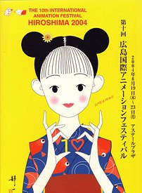 69 films from 59 countries competed in this years Hiroshima International Animation Festival. All images courtesy of the International Animation Festival, Hiroshima 2004. Illustration by Seiichi Hayashi.