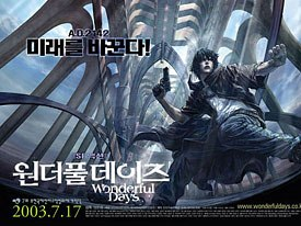 Koreas biggest animated epic Sky Blue (aka Wonderful Days) is getting a late release in the U.S., which will really hurt its chances.