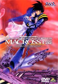 The Super Dimension Fortress Macross: Do You Remember Love? is a rare gem from 1984. © Bandai Visual.