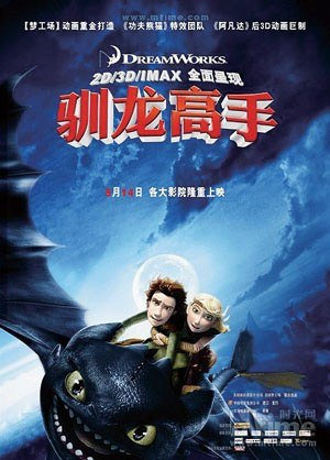 How to Train Your Dragon Chinese movie poster.