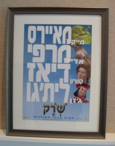 An Israeli Shrek poster from the hall outside the PDI/DreamWorks commissary.