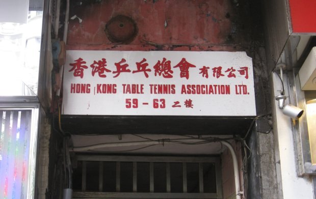 No time for a fast game of ping pong, I was looking for pork.