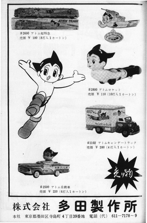 Advertisement for Tada Seisaku's Atomu Super