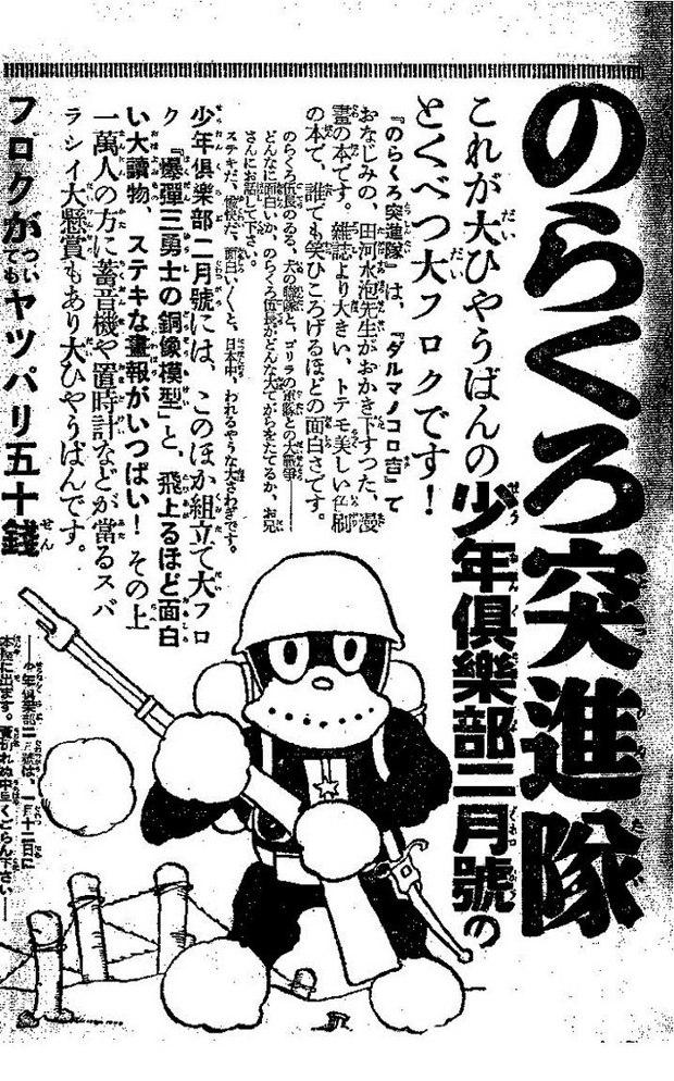 Norakuro advertisement for Shōnen kurabu magazine,