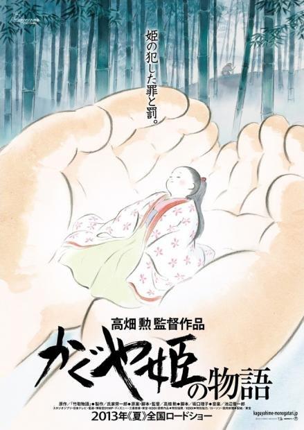 Kaguya-hime no Monogatari (The Tale of Princess Kaguya)