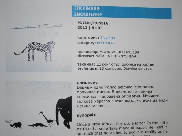 Grand Prix Winner: Snowflake from Russi