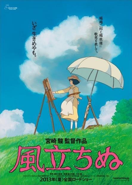 Kaze Tachinu (The Wind Is Rising)