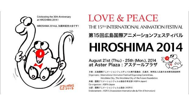 Hiroshima Animation Festival 2014