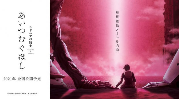 'Knights of Sidonia: Love Woven in the Stars' Animated Feature Coming in 2021