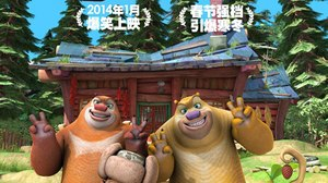 China's First 3D Animated Feature Ready for the Big Screen
