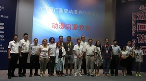 THE 7th XIAMEN INTERNATIONAL CYBER SOUSA ANIMATION FESTIVAL - 15 to 19 August 2014 in Xiamen, China