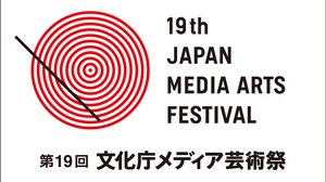 Call for Entries | 19th Japan Media Arts Festival
