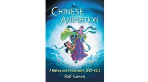Book Review: Chinese Animation; A History and Filmography