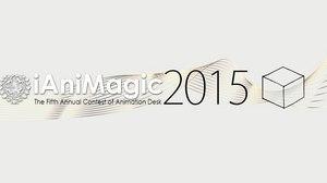 iAniMagic 2015 Mobile Animation Contest Announces New Prizes