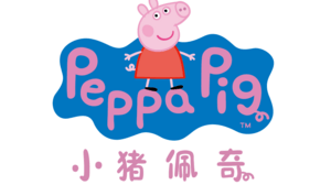 eOne's 'Peppa Pig' Gains Momentum in China