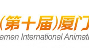 Call for entries for  the 10th Cyber Sousa Xiamen International Animation Festival