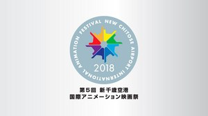 Call for Entries: Japan's New Chitose Airport Festival