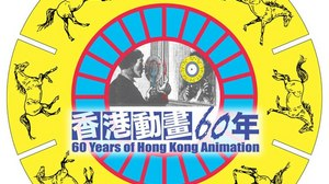 HKAFS Celebrates 60 Years of Hong Kong Animation