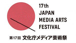 17th Japan Media Arts Festival Issues Call for Entries