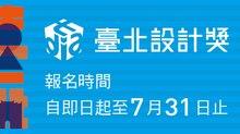 2014 Taipei International Design Award