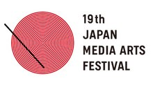 Japan Media Arts Festival Opens 2015 Call for Entries