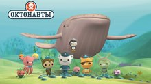 'Octonauts' Expands into Russia