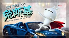 Turner Greenlights 'Tuzki' Movie in Partnership with Tencent Pictures