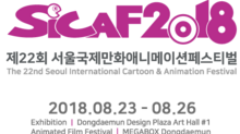 SICAF - The 22nd Seoul International Cartoon Animation Festival Set for August 23 – 26, 2018