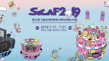 Seoul Cartoon & Animation Week, Featuring SICAF, SPP and Si3, Kicks Off July 15